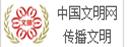 融e邦中国文明网