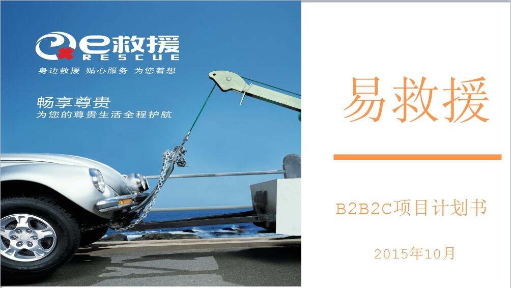 e救援—中国首家为保险公司和个人客户提供的服务商
