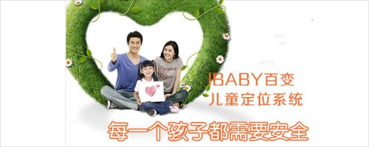 IBABY百变儿童定位系统