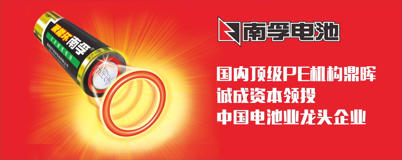 电池业龙头-南孚电池借壳亚锦科技挂牌新三板