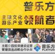 六号项目:金千禧-创富2号 普乐方投资基金