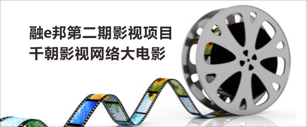 融e邦.第二期影视文化项目.千朝影视网络大电影