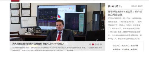 融e邦众筹中国