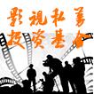 二十七号项目:北京知名影视私募投资基金II期