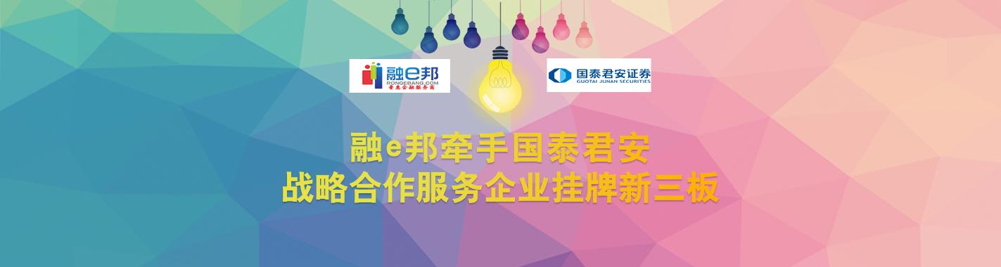 融e邦牵手国泰君安战略合作服务企业挂牌新三板