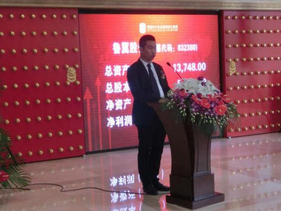 第二十二号项目:鲁冀管业科技股份有限公司(新三板代码832380)
