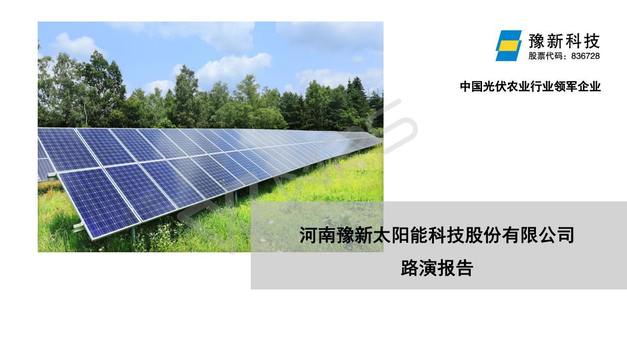 第二十三号项目:河南豫新太阳能科技股份有限公司(新三板代码836728)