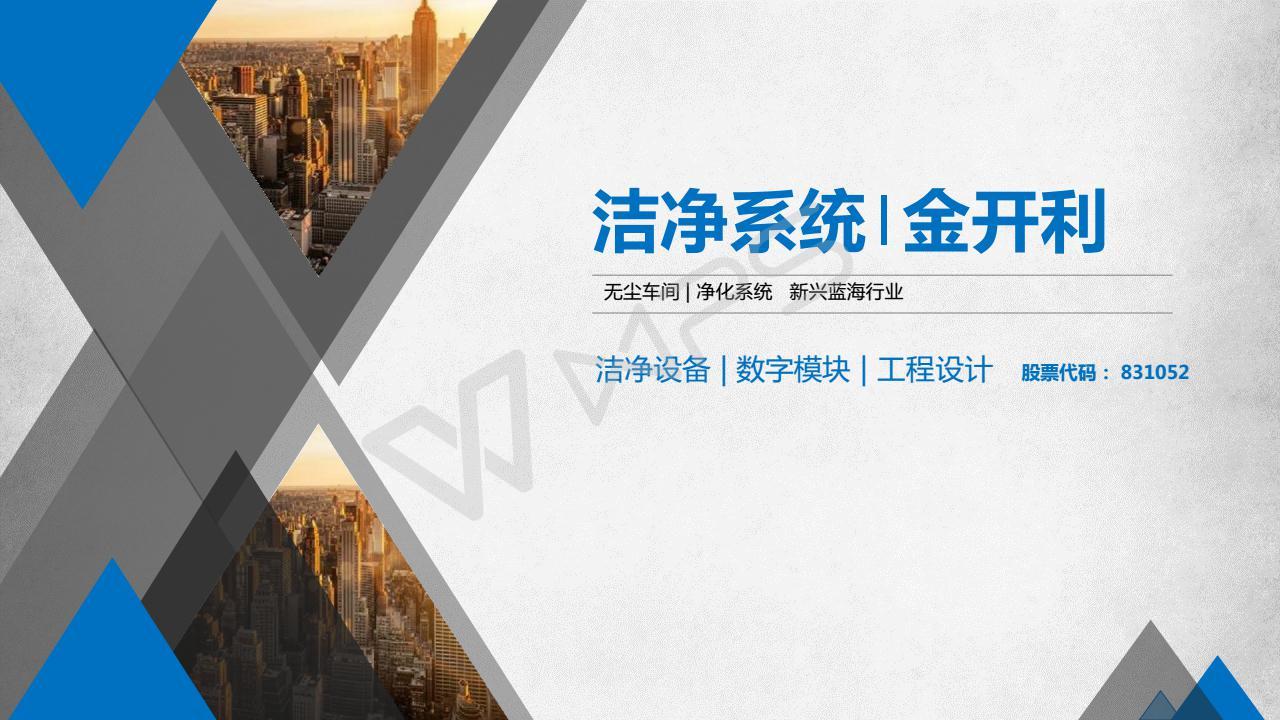第二十七号项目:深圳市金开利科技股份有限公司(新三板代码831052)