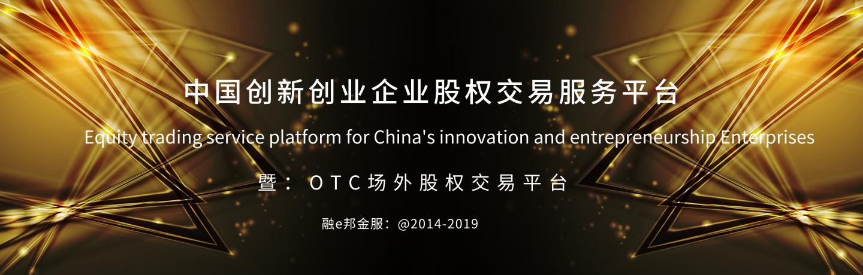 融e邦金服-中国创新创业股权融资交易中心