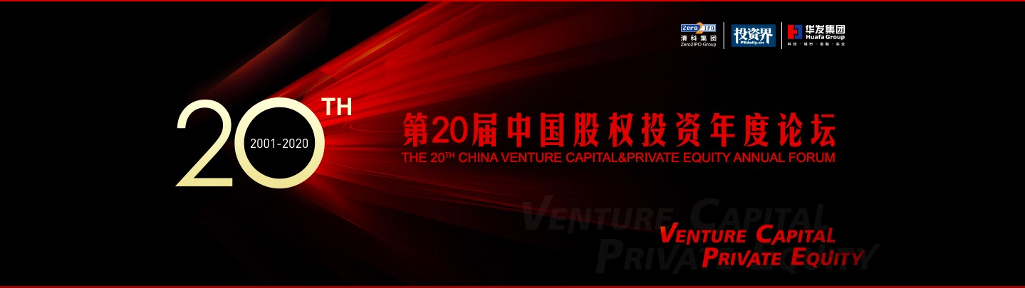 第20届中国股权投资论坛