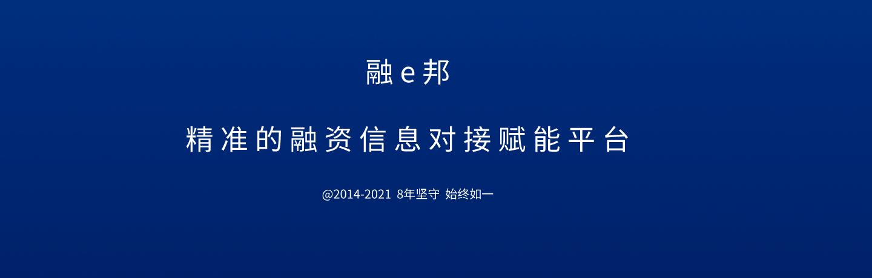 融e邦-中国创新创业股权融资交易中心